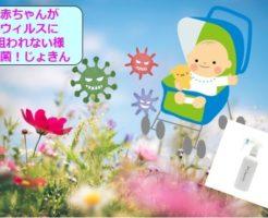 赤ちゃんがウィルスに狙われない様除菌